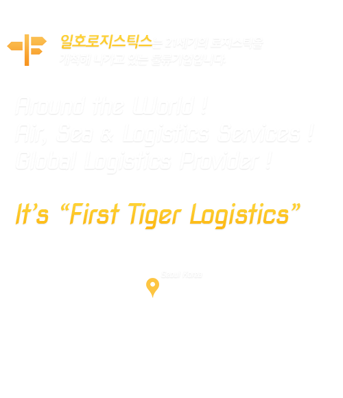 "It's ""First Tiger Logistics"""